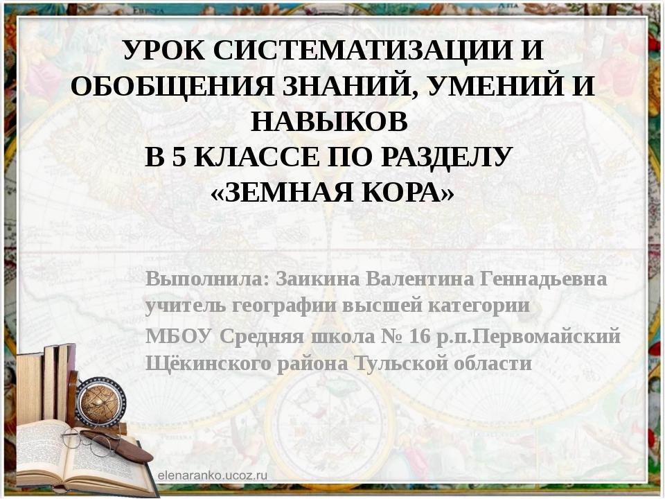 УРОК СИСТЕМАТИЗАЦИИ И ОБОБЩЕНИЯ ЗНАНИЙ, УМЕНИЙ И НАВЫКОВ В 5 КЛАССЕ ПО РАЗДЕ...