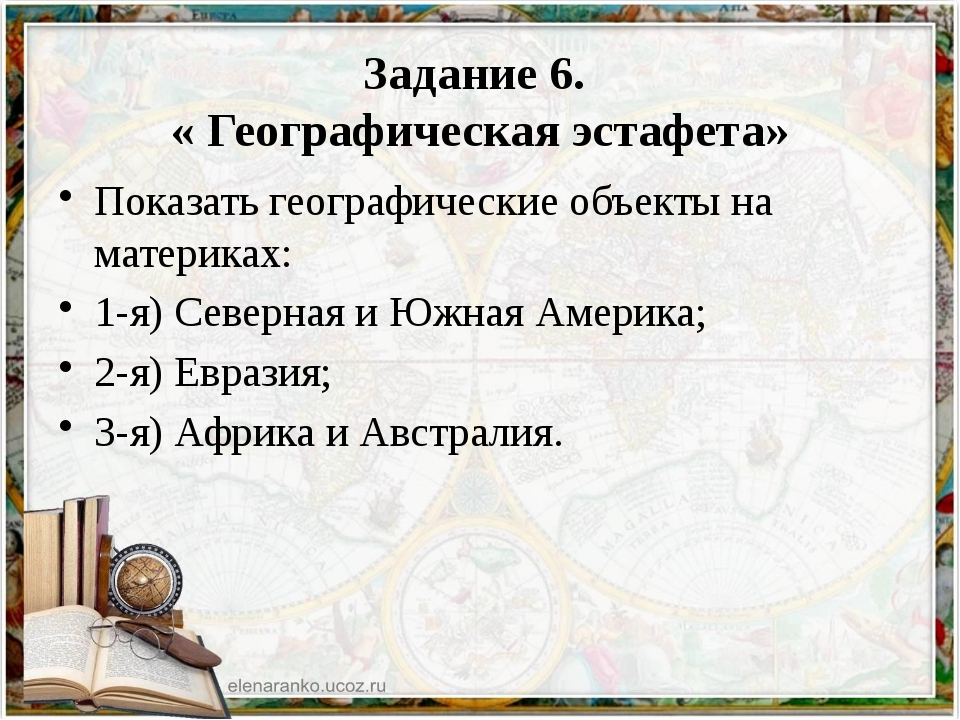 Задание 6. « Географическая эстафета» Показать географические объекты на мат...