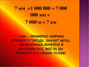 7 мм ×1 000 000 = 7 000 000 мм = 7 000 м = 7 км