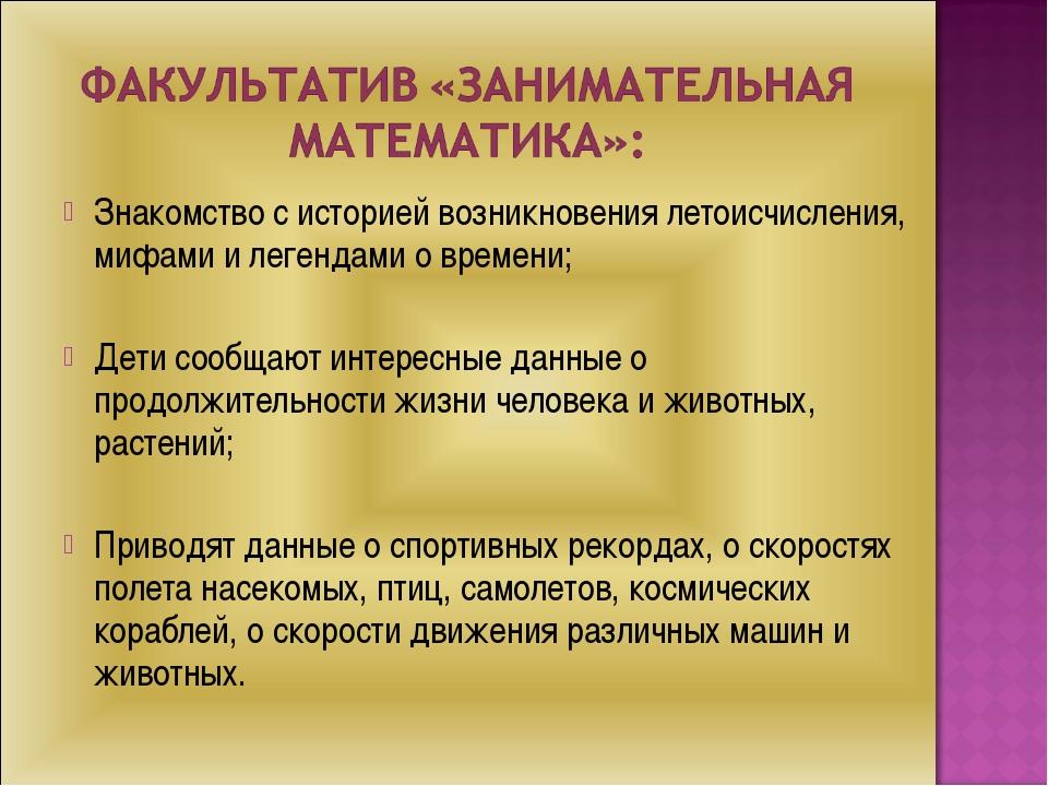 Знакомство с историей возникновения летоисчисления, мифами и легендами о врем...