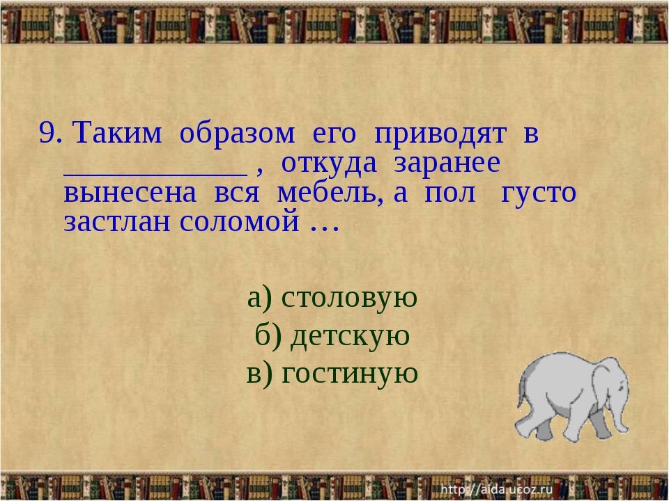 9. Таким образом его приводят в ___________ , откуда заранее вынесена вся меб...