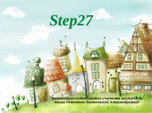 Step27 Презентация подготовлена учителем английского языка Романенко Валентин