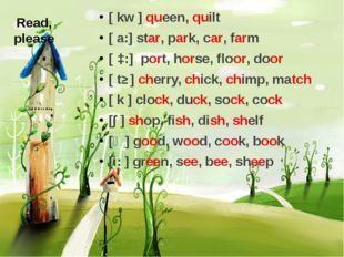 Read, please [ kw ] queen, quilt [ a:] star, park, car, farm [ ɔ:] port, hors