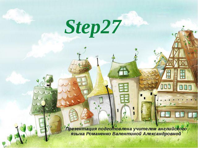 Step27 Презентация подготовлена учителем английского языка Романенко Валентин...