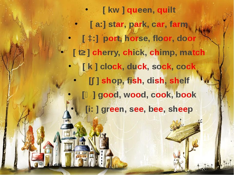 [ kw ] queen, quilt [ a:] star, park, car, farm [ ɔ:] port, horse, floor, do...