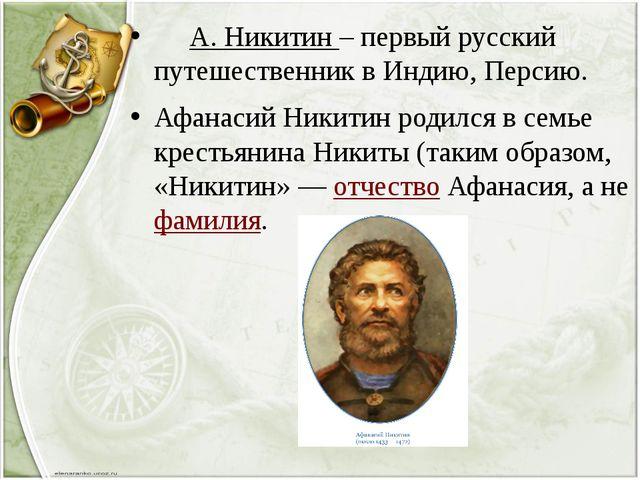 А. Никитин – первый русский путешественник в Индию, Персию. Афанасий Никитин...