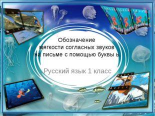 Обозначение мягкости согласных звуков на письме с помощью буквы ь. Русский яз