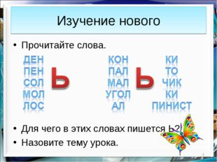 Изучение нового Прочитайте слова. Для чего в этих словах пишется Ь? Назовите