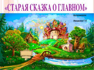 Исполнители: Ивашкина Г.Н.