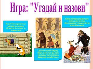 Если б Петя-простота не выглянул в окошко, Не унесла б его лиса за темные ле