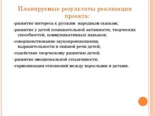 Планируемые результаты реализации проекта: -развитие интереса к русским народ