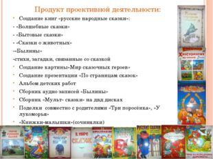 Продукт проективной деятельности: Создание книг «русские народные сказки»: -