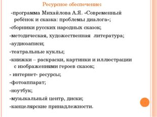 Ресурсное обеспечение: -программа Михайлова А.Я. «Современный ребёнок и сказ