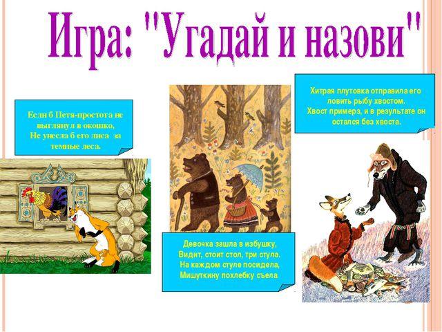 Если б Петя-простота не выглянул в окошко, Не унесла б его лиса за темные ле...