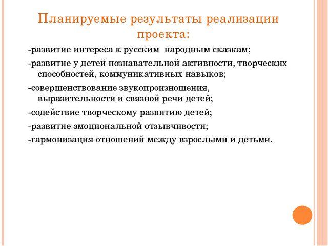 Планируемые результаты реализации проекта: -развитие интереса к русским народ...