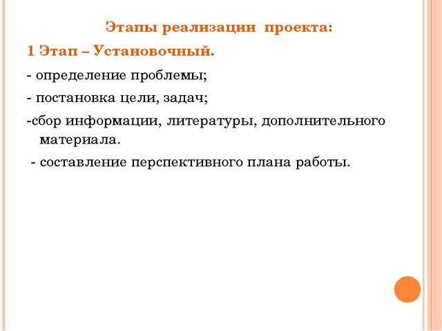 Этапы реализации проекта: 1 Этап – Установочный. - определение проблемы; - по...