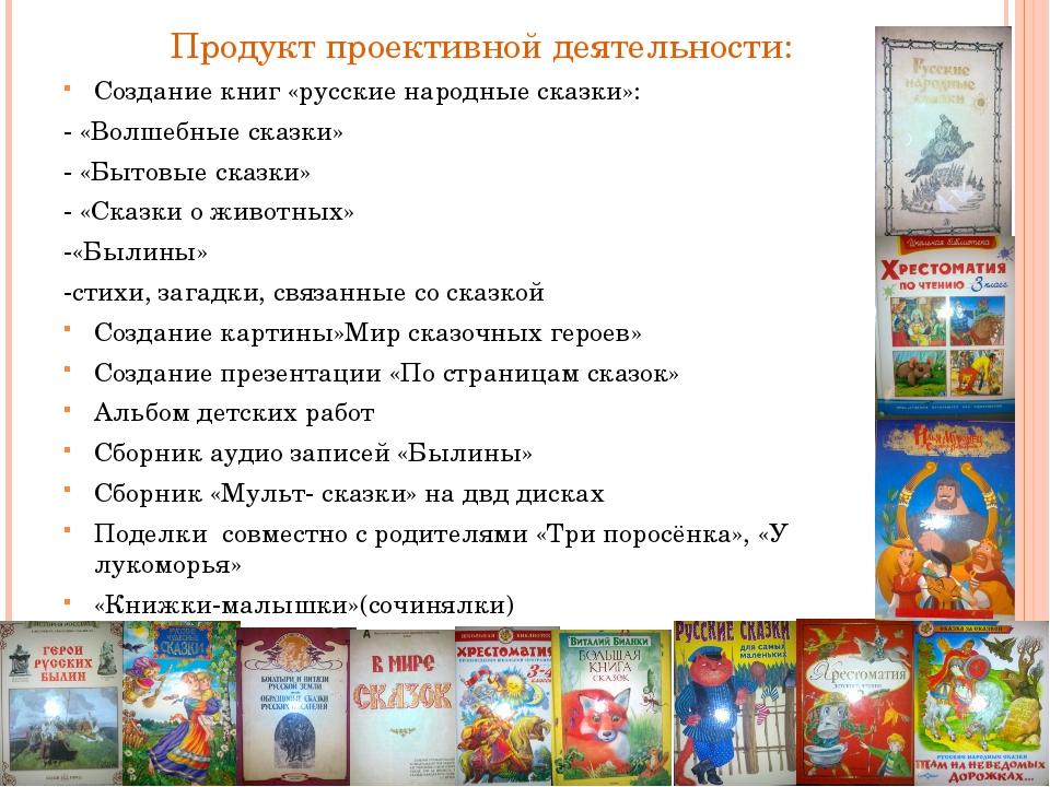 Продукт проективной деятельности: Создание книг «русские народные сказки»: -...
