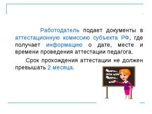 Работодатель подает документы в аттестационную комиссию субъекта РФ, где пол
