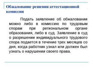 Обжалование решения аттестационной комиссии Подать заявление об обжаловании м