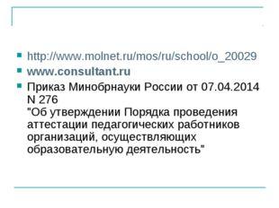 http://www.molnet.ru/mos/ru/school/o_20029 www.consultant.ru Приказ Минобрнау