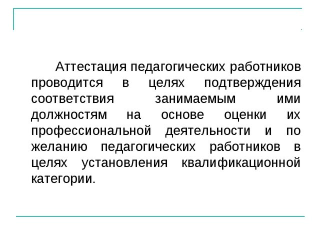 Аттестация педагогических работников проводится в целях подтверждения соотве...