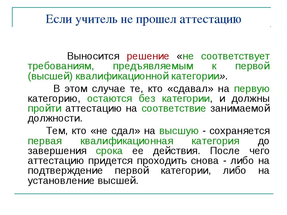 Если учитель не прошел аттестацию Выносится решение «не соответствует требова...