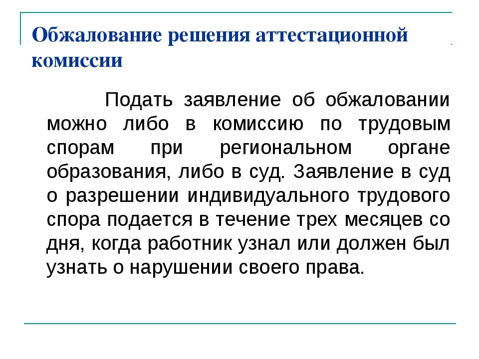 Обжалование решения аттестационной комиссии Подать заявление об обжаловании м...