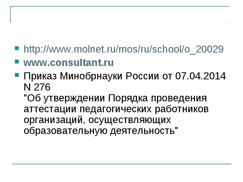 http://www.molnet.ru/mos/ru/school/o_20029 www.consultant.ru Приказ Минобрнау...