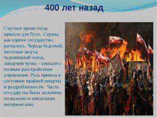 400 лет назад Смутное время тогда пришло для Руси. Страна, как единое государ