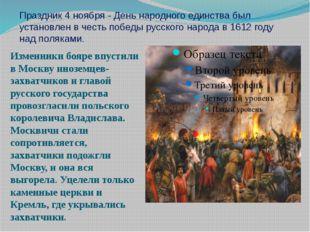 Праздник 4 ноября - День народного единства был установлен в честь победы рус