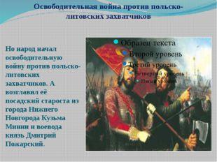 Освободительная война против польско-литовских захватчиков Но народ начал осв