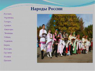 Народы России Русские, Украинцы, Татары , Армяне, Башкиры, Чеченцы, Узбеки, Т