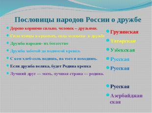 Пословицы народов России о дружбе Дерево корнями сильно, человек – друзьями.
