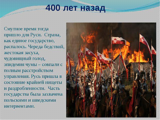 400 лет назад Смутное время тогда пришло для Руси. Страна, как единое государ...