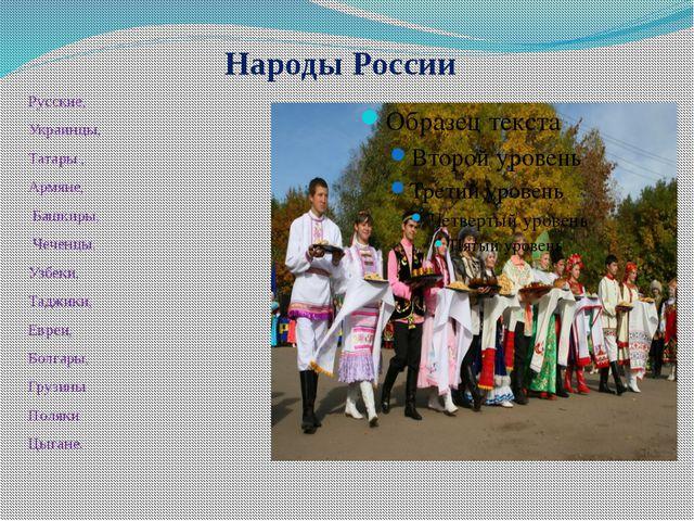 Народы России Русские, Украинцы, Татары , Армяне, Башкиры, Чеченцы, Узбеки, Т...