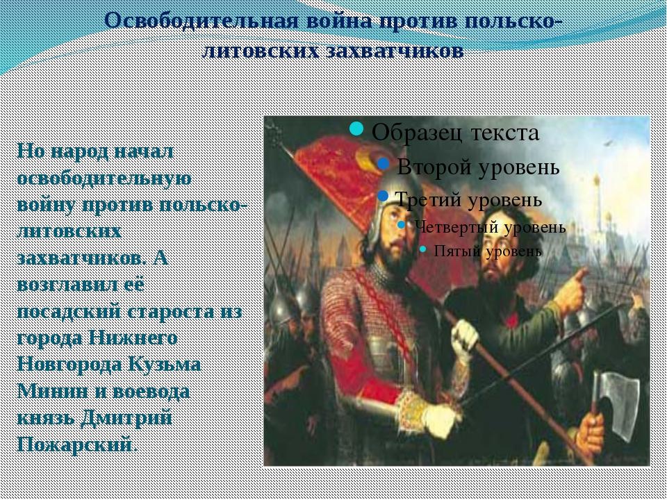 Освободительная война против польско-литовских захватчиков Но народ начал осв...