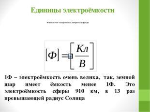 Единицы электроёмкости В системе СИ электроёмкость измеряется в фарадах  1Ф