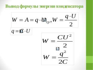 Вывод формулы энергии конденсатора