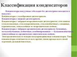 Классификация конденсаторов Конденсаторы вакуумные (обкладки без диэлектрика