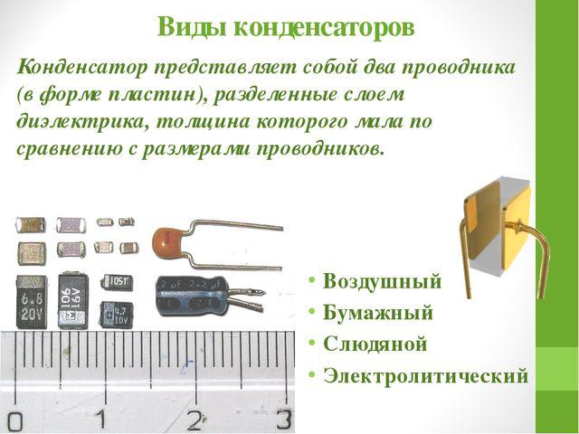 Виды конденсаторов Воздушный Бумажный Слюдяной Электролитический Конденсатор...