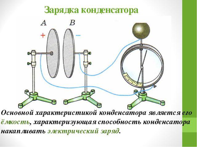 Зарядка конденсатора Основной характеристикой конденсатора является его ёмкос...
