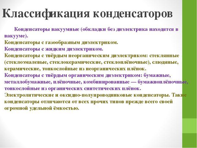 Классификация конденсаторов Конденсаторы вакуумные (обкладки без диэлектрика...