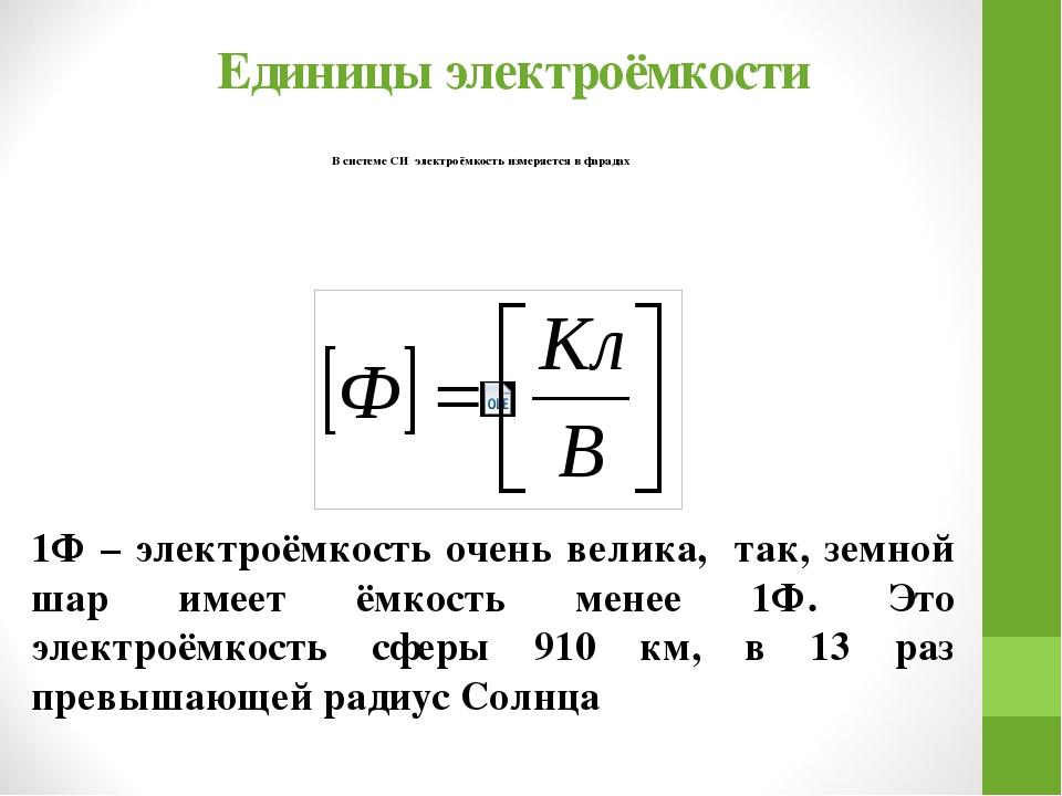 Единицы электроёмкости В системе СИ электроёмкость измеряется в фарадах  1Ф...