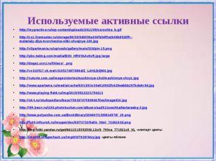 Используемые активные ссылки http://mypractice.ru/wp-content/uploads/2011/05/