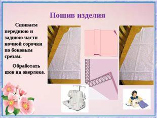 Пошив изделия Сшиваем переднюю и заднюю части ночной сорочки по боковым среза