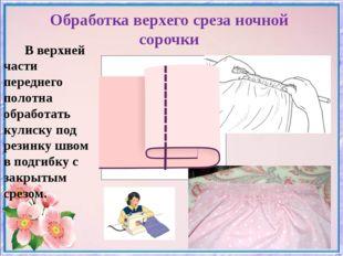 Обработка верхего среза ночной сорочки В верхней части переднего полотна обра