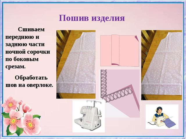 Пошив изделия Сшиваем переднюю и заднюю части ночной сорочки по боковым среза...