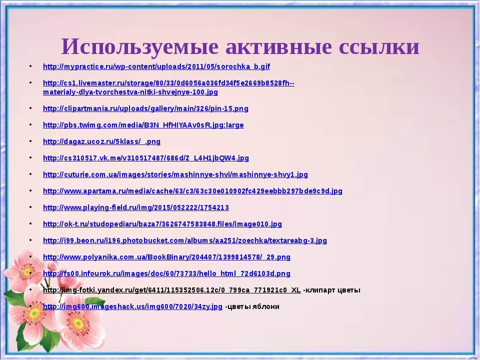 Используемые активные ссылки http://mypractice.ru/wp-content/uploads/2011/05/...