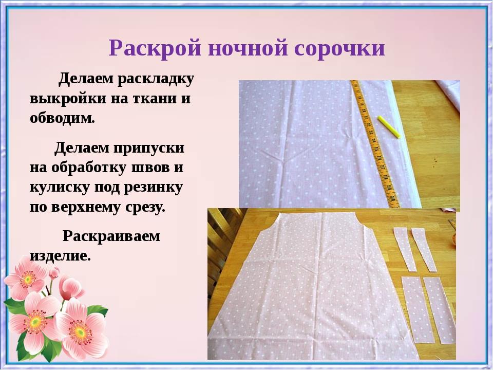 Раскрой ночной сорочки Делаем раскладку выкройки на ткани и обводим. Делаем п...