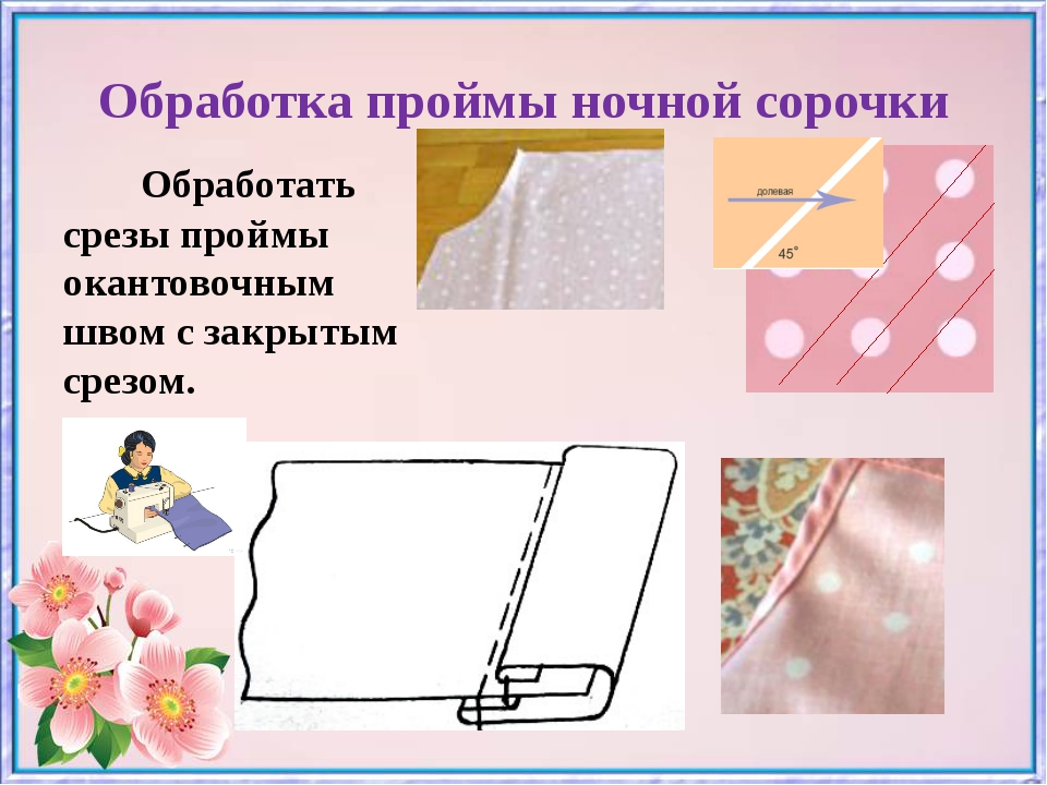 Обработка проймы ночной сорочки Обработать срезы проймы окантовочным швом с з...